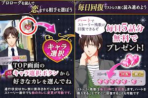 Screenshot 4: 【恋愛ゲーム 無料 女性向け】PsychiXX 禁忌の恋