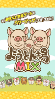 Screenshot 1: 養豬場MIX