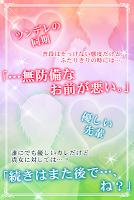 Screenshot 3: 大好きな彼と恋できる女性向け恋愛ゲーム~甘い蜜は2人の秘密~