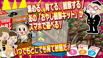 Screenshot 2: おやじ観察キット - 人気の無料おやじ育成ゲームアプリ