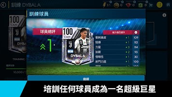 Screenshot 4: FIFA Mobile 足球