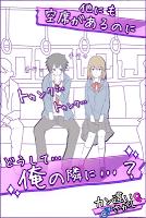 Screenshot 1: 勘違い探し(俺のこと・・・)