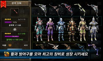 Screenshot 2: 無限之弓 for Kakao