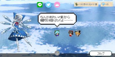 Screenshot 4: 東方影魔界