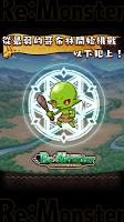 Screenshot 1: Re:Monster〜哥布林轉生記〜