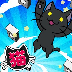 Icon: 猫とび