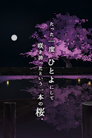 Screenshot 2: 一夜櫻