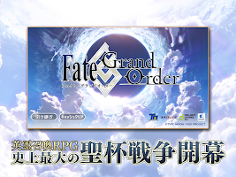Screenshot 1: Fate/Grand Order (Japan)