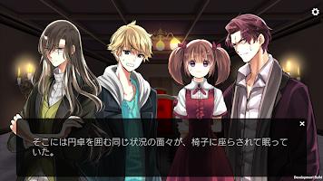 Screenshot 3: 人狼ゲーム -八つ目の大罪-