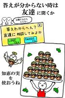 Screenshot 3: What Japan - Osaka special