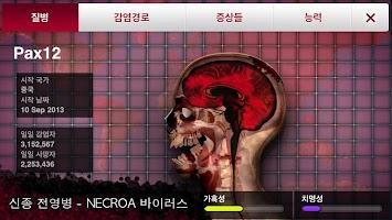 Screenshot 3: 전염병 주식회사 (Plague Inc.)