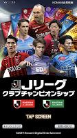 Screenshot 1: J League Championship