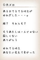 Screenshot 1: 搖曳的晴天娃娃