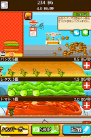 Screenshot 1: ずーっと0円!メガ盛りバーガー