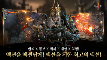 Screenshot 3: Blade 2 | Korean