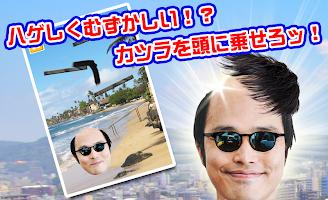 Screenshot 1: カツラちゅるん