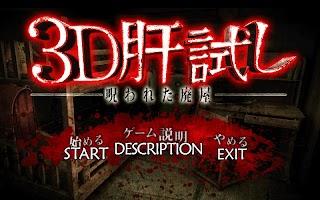 Screenshot 2: 3D試膽遊戲 ~被咀咒之廢屋~