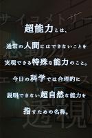 Screenshot 2: 脱出ゲーム 超能力脱出
