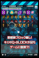 Screenshot 1: Q-BREAK