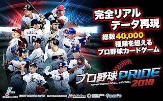 Screenshot 1: 職業棒球PRIDE