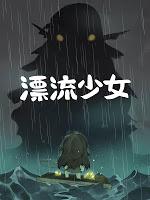 Screenshot 2: 漂流少女