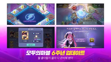 Screenshot 3: 모두의마블 for Kakao