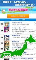 Screenshot 4: コロプラ