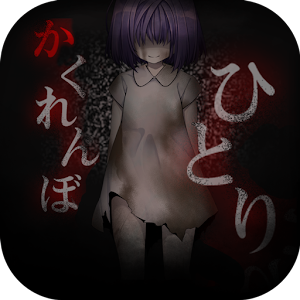 Icon: 脱出ゲーム ひとりかくれんぼ-暗闇からの脱出-