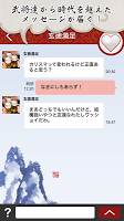 Screenshot 2: Text With Characters From Three Kingdom