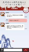 Screenshot 2: 三国志的返信ください -あの武将と無料でチャット!?-