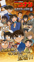 Screenshot 1: Detective Conan: Virtual World's Famous Detective