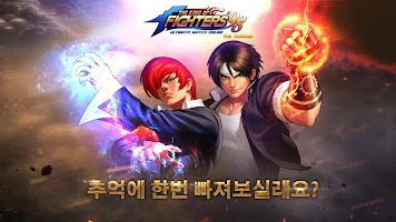 Screenshot 1: 拳皇 98 終極之戰OL for Kakao (韓版)