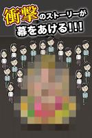 Screenshot 3: 教祖育成GAME