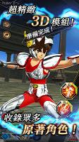 Screenshot 2: 聖鬥士星矢 閃耀鬥士