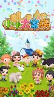 Screenshot 1: 小小大家族