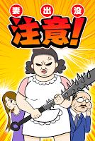 Screenshot 1: 妻出没注意! / 鬼妻の恐怖から逃げきれ!
