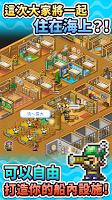 Screenshot 2: 大海賊探險物語 (國際版)