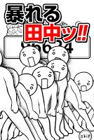 Screenshot 3: 跳舞的田中桑