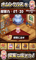 Screenshot 1: はぴホム! ~ 探索錬金アドベンチャー ~