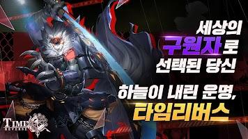 Screenshot 2: 時逆 | 韓文版