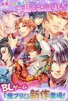 Screenshot 2: BLイケメン学園◆女性向け恋愛ゲーム・乙女ゲーム
