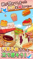 Screenshot 4: 洋菓子店ローズ ~パンもはじめました~