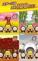 Screenshot 2: 神和鈴鐺貓
