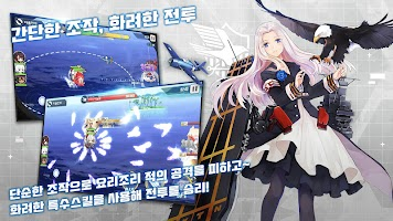 Screenshot 2: Azur Lane (Korea)