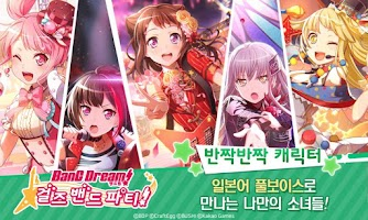 Screenshot 1: BanG Dream! Girls Band Party! | Korean