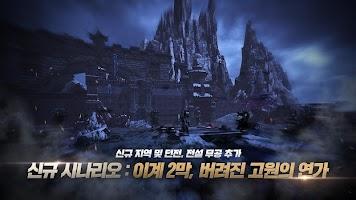 Screenshot 2: 劍靈:革命 | 韓文版