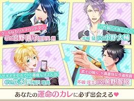 Screenshot 4: ボーイフレンド(仮)〜ボイス付きイケメン恋愛乙女ゲーム
