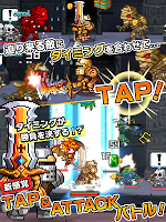 Screenshot 1: 無限∞戦士 ~指一本で遊べるタップアクションRPGゲーム~