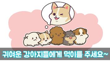 Screenshot 3: 개밥바라기 - 강아지키우기
