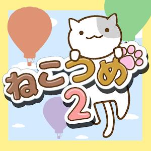 Icon: ねこつめ2 〜ねこあつめブロックパズル〜